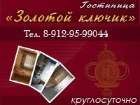 Приглашаем Вас в гостиницу <Золотой ключик> и предлагаем Вам уютные одно/двух/трех - комнатные квартиры <под ключ> на сутки, месяц и более.