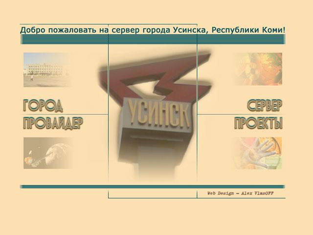 Объявления работа усинск ru доска объявлений город буинск