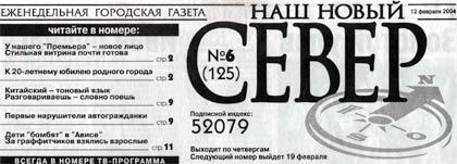 """Информация о газете """"Наш новый Север"""""""