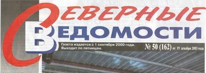 """Информация о газете """"Северные ведомости"""""""