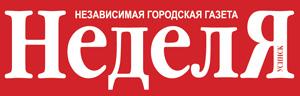 """Информация о газете """"Неделя"""""""