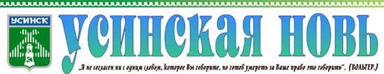 """Информация о газете """"Усинская новь"""""""