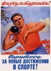 10 августа – День физкультурника