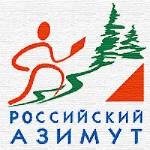 «РОССИЙСКИЙ АЗИМУТ- 2011»