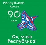22 августа – 90-лет государственности Республики Коми