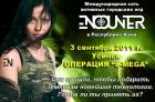 """Впервые ENCOUNTER в Усинске: Операция """"a-MEGA"""""""
