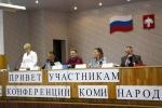 28 сентября в большом зале администрации прошла XX ежегодная конференция коми народа