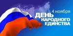 Дорогие усинцы! Примите искренние поздравления с Днем народного единства!