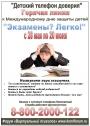 Горячая линия «Экзамены? Легко!»
