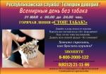 Горячая линия «Стоп – табак»