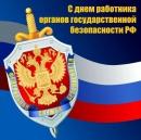 20 декабря – День работника органов безопасности Российской Федерации