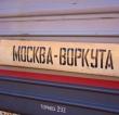 Под поезд Москва-Воркута бросился человек