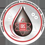 В ООО «ЛУКОЙЛ-Коми» стартовал Конкурс на лучшую научно-техническую разработку