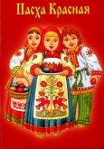 «Пасха красная»