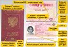 Заграничный паспорт нового поколения