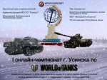 В Усинске пройдёт I онлайн-чемпионат города по World of Tanks