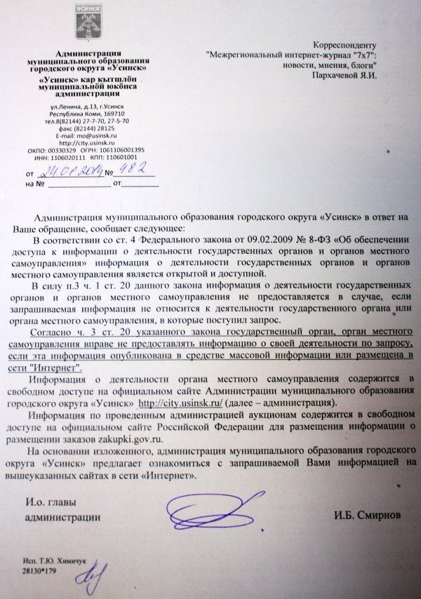 По вопросам прокурорских проверок администрация Усинска отправила «7х7» в интернет