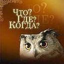 """Усинские """"Валенки"""" взяли """"бронзу"""" чемпионата по """"Что? Где? Когда?"""""""