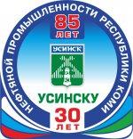 В Усинске утверждена эмблема 30-летия города и 85-летия нефтяной промышленности Республики Коми