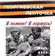 В канун празднования Великой Победы в Усинске стартует акция «Георгиевская ленточка»