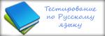 Сертификационный экзамен по русскому языку