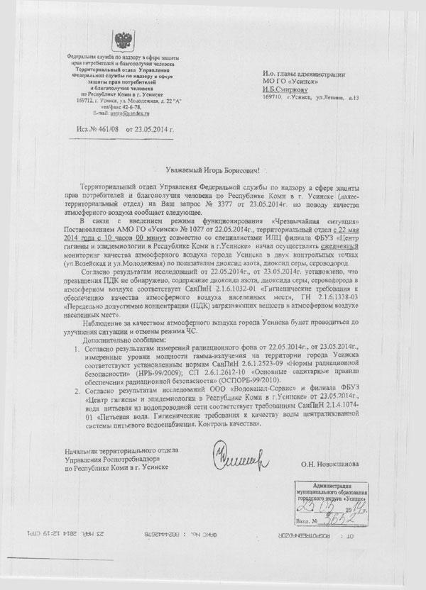 В ближайшее время пожар на установке подготовки нефти на Усинском месторождении будет полностью ликвидирован