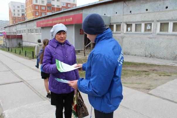 В Усинске стартовала акция Голосуй за программу развития Республики