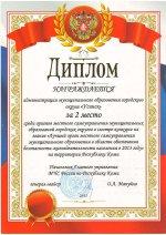 Усинск стал одним из лучших муниципальных образований по Республике Коми в области обеспечения безопасности жизнедеятельности населения