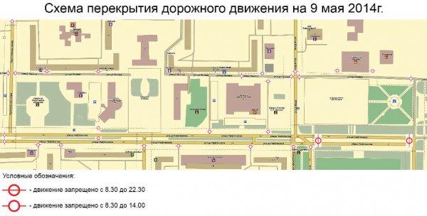 Схема перекрытия дорожного движения 9 мая 2014г.