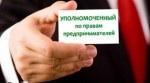 В Усинске появился Эксперт по защите прав предпринимателей в Республике Коми